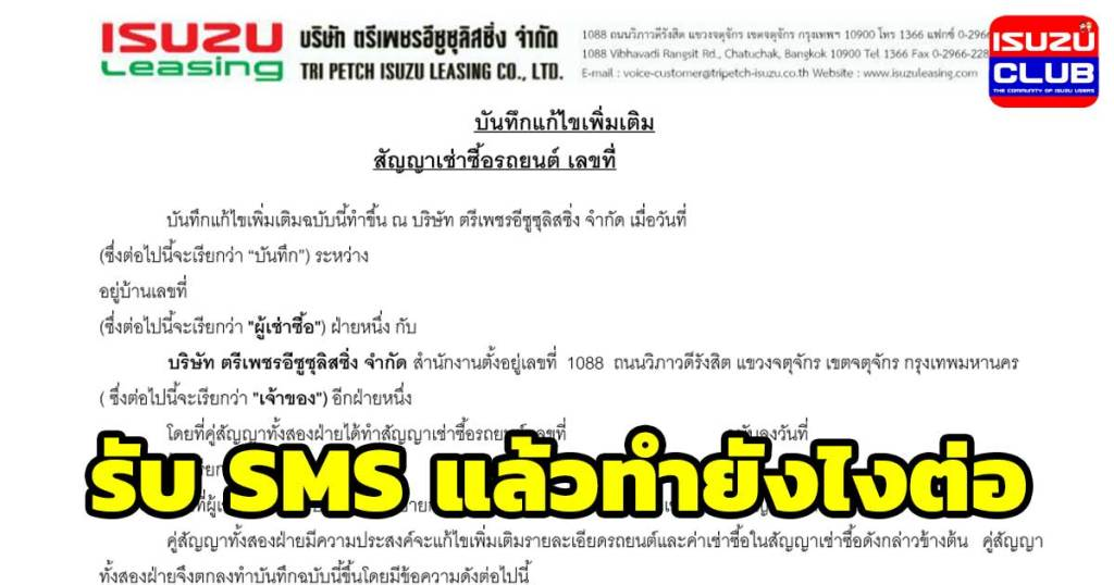 sms isuzu leasing
