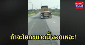 truck ddk
