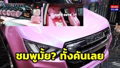 isuzu 2020 pink