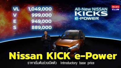 nissan kick
