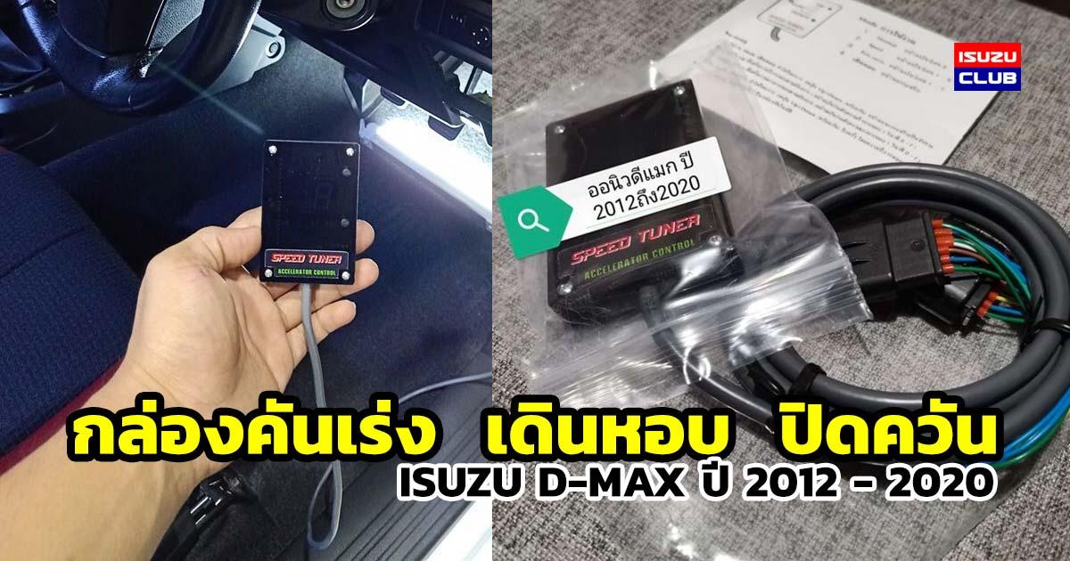 speed tuner isuzu dmax 2012 2020