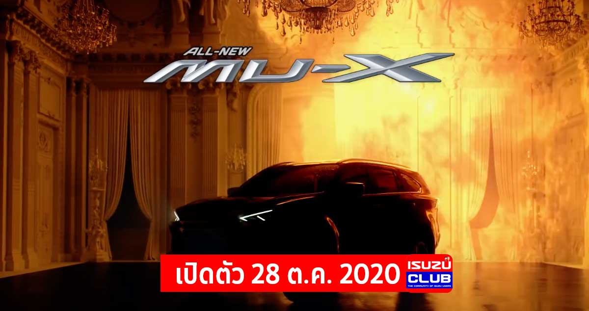 all new isuzu mu x 2020