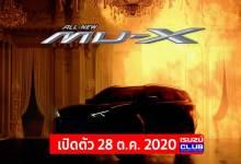 all new isuzu mu x 2020