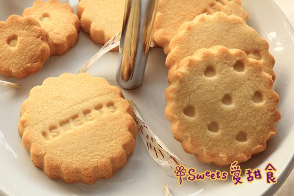 手工餅乾 - 奶油香酥餅乾