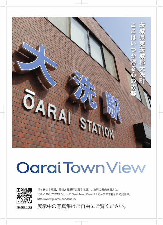 "100x100 BY POD NEKO ""Oarai Town View"""