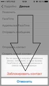 Заблокировать контакт iOS 8