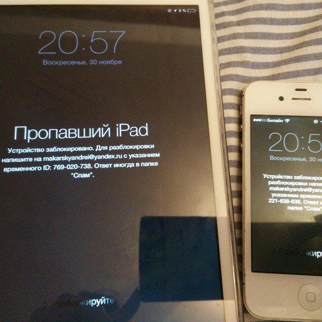 Заблокированные устройства iPhone и iPad