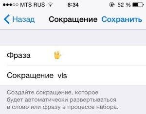 смайл Спок в новых Emoji ios 8.3
