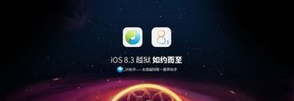 Джейлбрейк iOS 8.3, iOS 8.2, iOS 8.1.3 от Taig 2.0