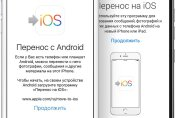 iphone6-android-move-to-ios-hero-wrap[1]