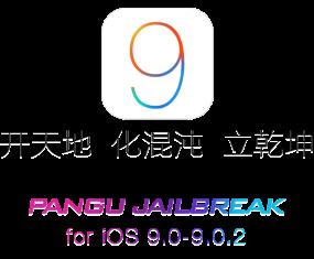 Джелбрейк iOS 9 Pangu