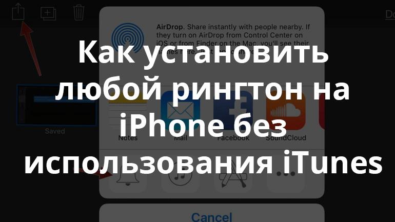 Как установить песню на звонок на iphone 5s - 6a