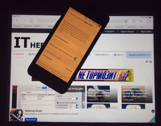 Ночной режим ipad iphone