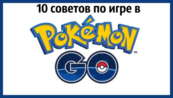 pokemon go как играть