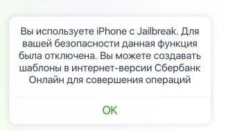 вы используете iPhone с jailbreak