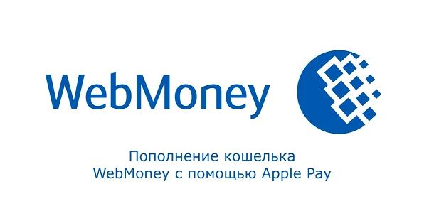 пополнение кошелька webmoney с помощью ApplePay