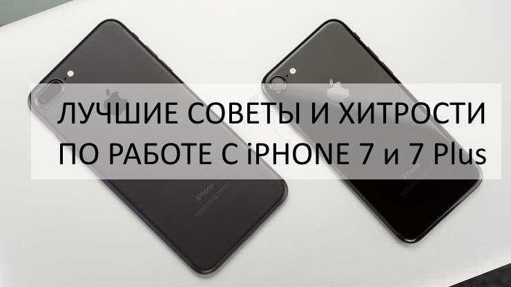 советы по использованию iPhone 7 и 7PLUS