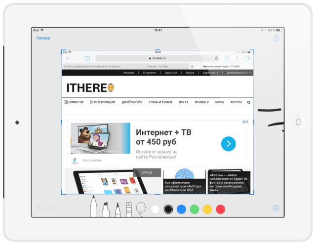 скриншот на iOS 11