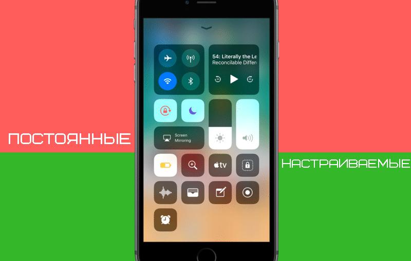 Control-Center-iOS-11-Editable