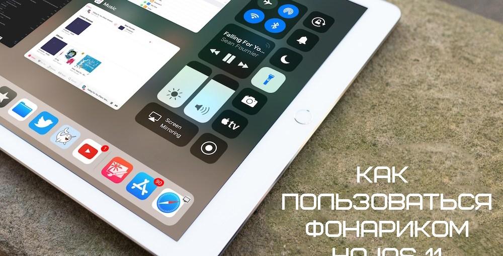 iOS-11-iPad-Flashlight-Featured (1)