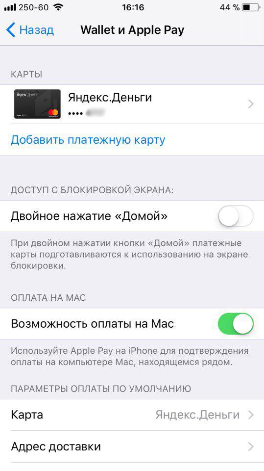 Изображение - Как добавить карту в apple pay Nj62-Tf1SvY-1