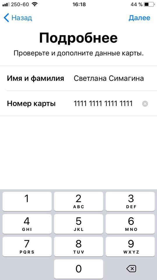 Изображение - Как добавить карту в apple pay pfuxlDOSvI