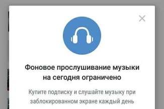 vk-music-00-600×400