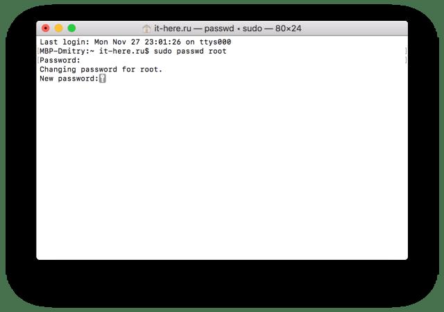 смена root пароля через терминал в mac
