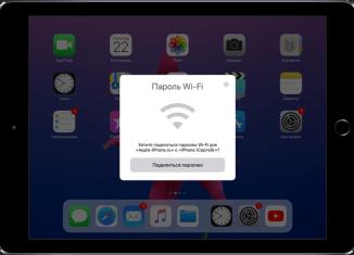 Kak-podelitsya-parolem-ot-Wi-Fi-v-iOS-11-2
