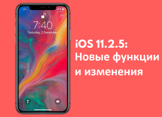 iOS-11.2.5-New-Features-and-Changes