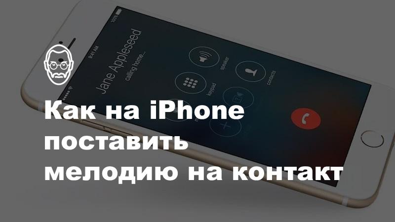 как поставить рингтон на контакт айфон