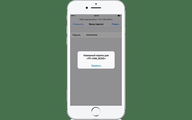 """Как исправить ошибку """"Неверный пароль"""" при подключении iPhone или iPad к Wi-Fi"""