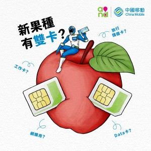 ChinaMobile-iPhoneDualSIM-teaser