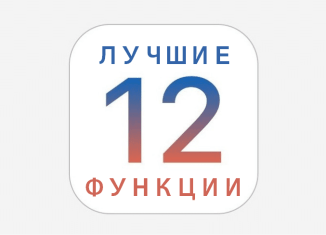 coolest-ios-12-features