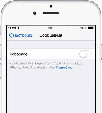 iphone6-message-settings-ru