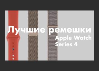 лучшие ремешки apple watch series 4