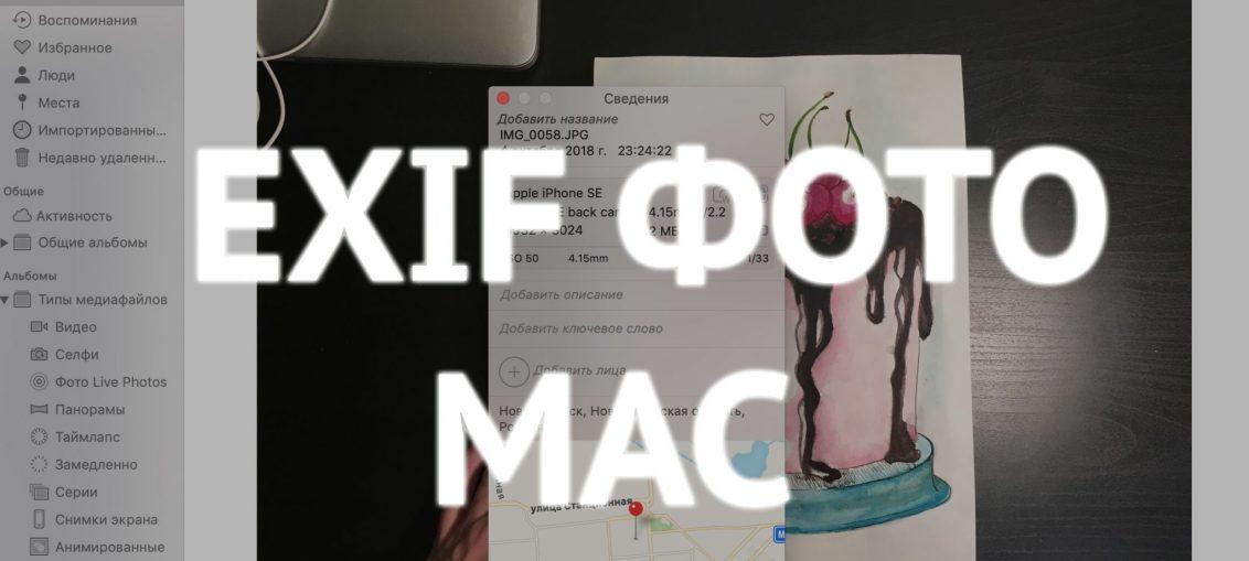 exif фото mac