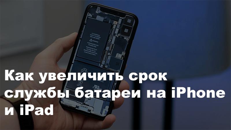 Как увеличить срок службы батареи наiPhoneиiPad