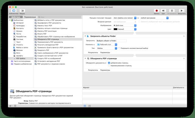 объединение несколько pdf в один через Automator Mac