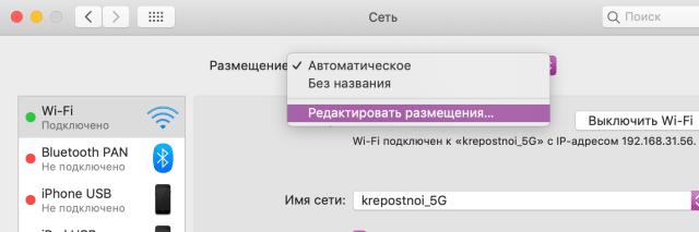 редактировать размещение wifi mac