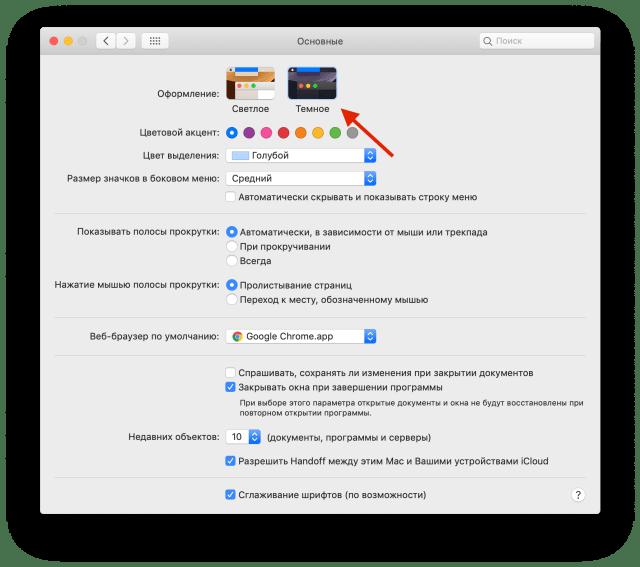 темная тема macOS