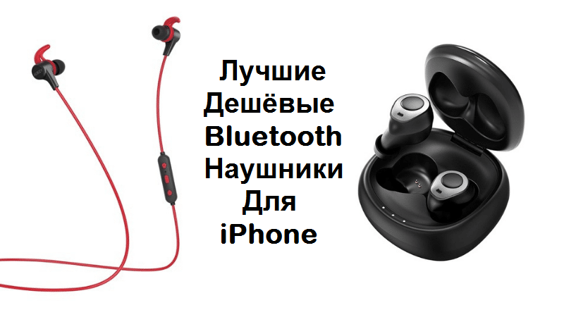 10-Best-Cheap-Bluetooth-Earphones-iPhone-Featured-