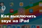 Выключить звук на iPad