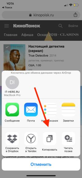 копирование ссылки из chrome iphone