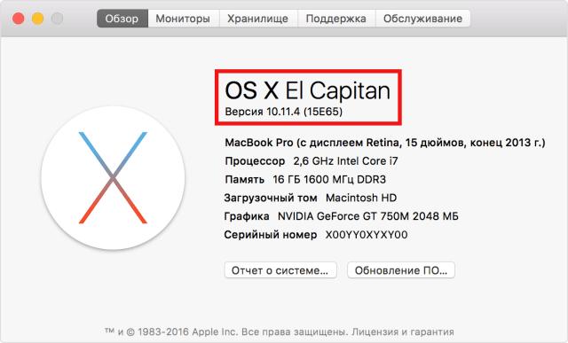 mbp-el-cap-about-this-mac-build-number
