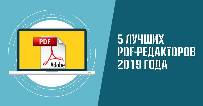 Best-PDF-Editorsjpg