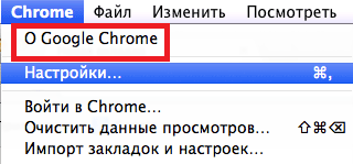 pr_chrome_mac_ru_1