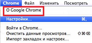 pr_chrome_mac_ru_1
