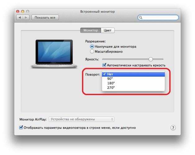 how-to-rotate-the-screen-on-mac-0