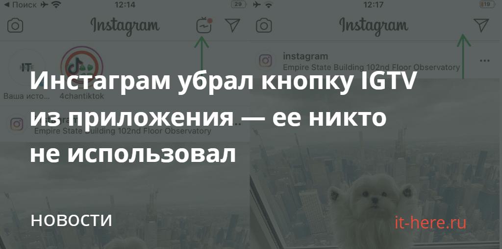 Инстаграм убрал кнопку IGTV из приложения — ее никто не использовал